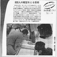 mainichi-shinbun14-1-94